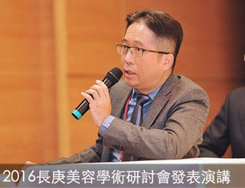 莊院長應邀於2016第六屆長庚美容學術研討會發表演講