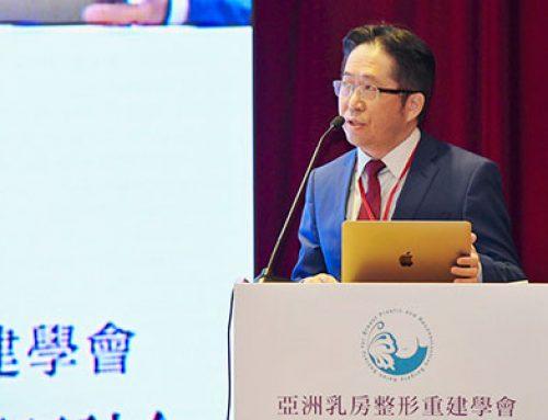 莊院長於2019年亞洲乳房整形重建學會發表演講