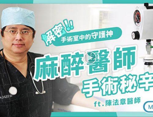 知美診所麻醉專科陳法章醫師接受媒體專訪