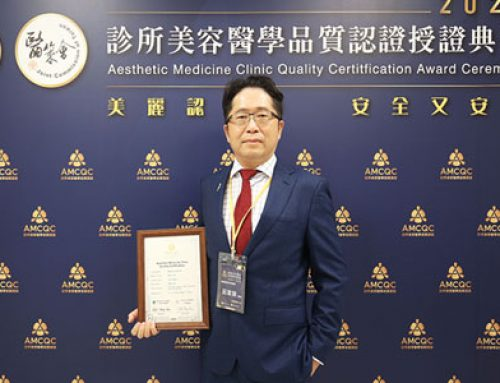 """知美整形外科診所榮獲醫策會""""診所美容醫學品質認證 (AMCQC)"""