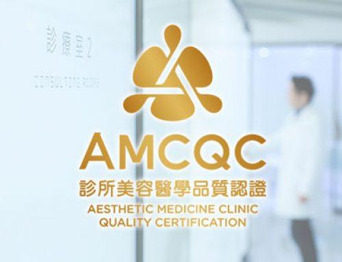 知美診所榮獲醫策會診所美容醫學品質認證 (AMCQC)
