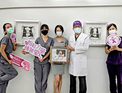 粉紅十月讓我們一起關心女性乳房的健康